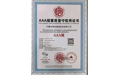 AAA级重质量守信用证书
